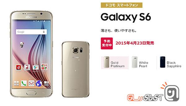 S6 in japan