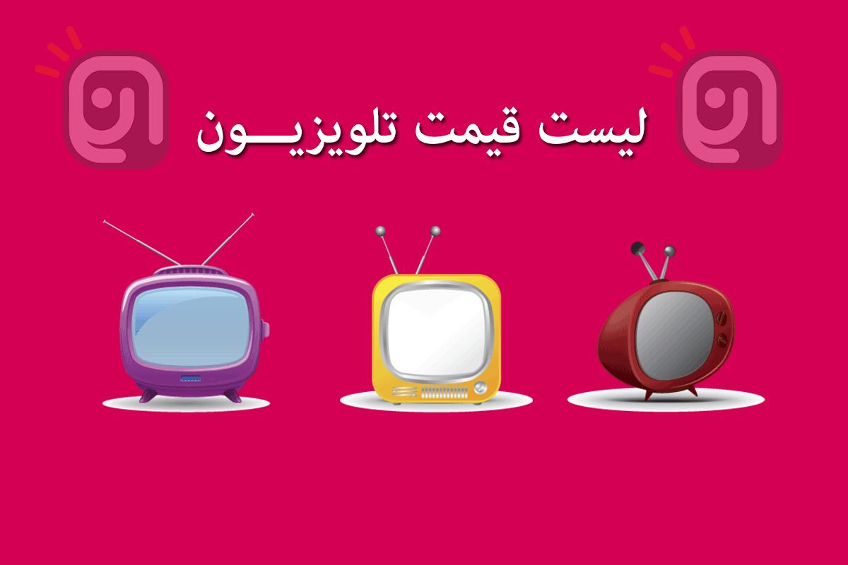لیست قیمت تلویزیون (بهروز رسانی: ۱۳۹۵/۰۷/۲۷)