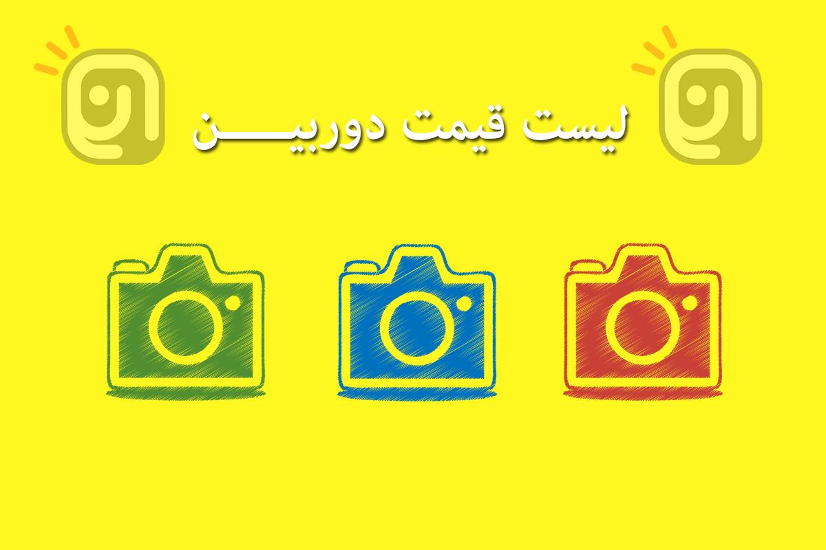 لیست قیمت دوربین (بهروزرسانی: ۱۳۹۵/۰۸/۱)