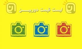 لیست قیمت دوربین (بهروزرسانی: ۱۳۹۵/۰۵/۰۳)