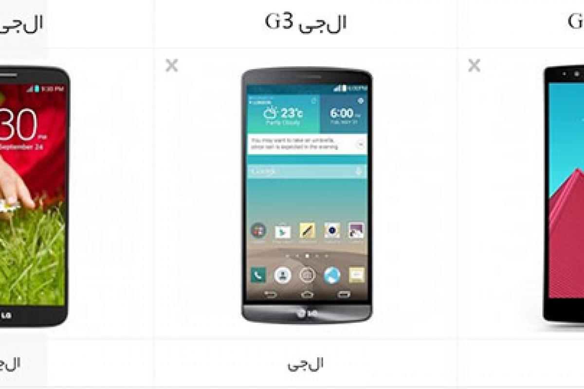 مقایسه الجی G4 با G3 و G2: کدام G دوست داشتنیتر است؟