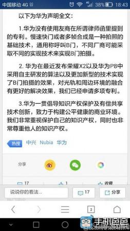 huawe-zte-patent-response-01