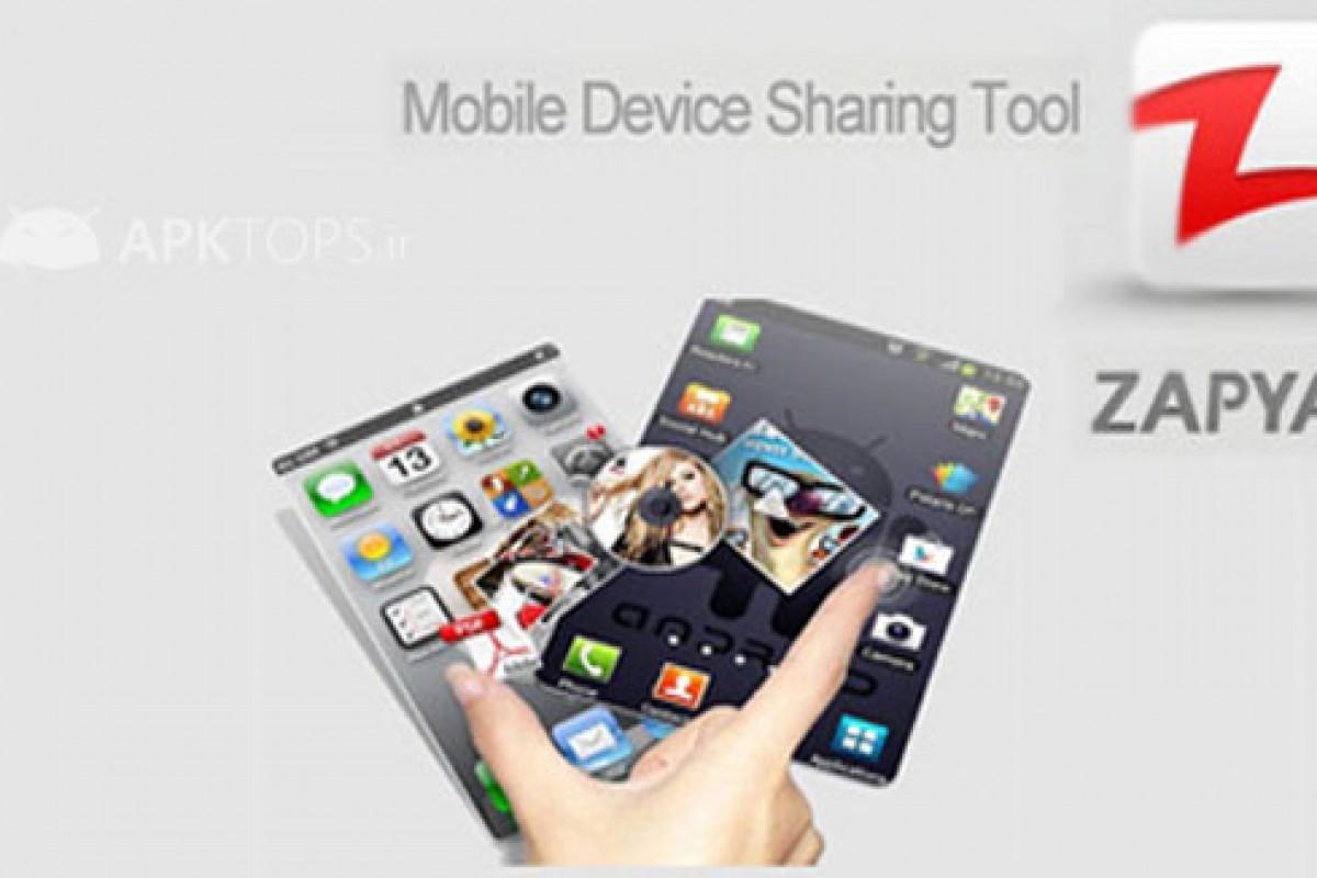 اپرسان: انتقال آسان محتوا بین گوشیهای هوشمند با Zapya