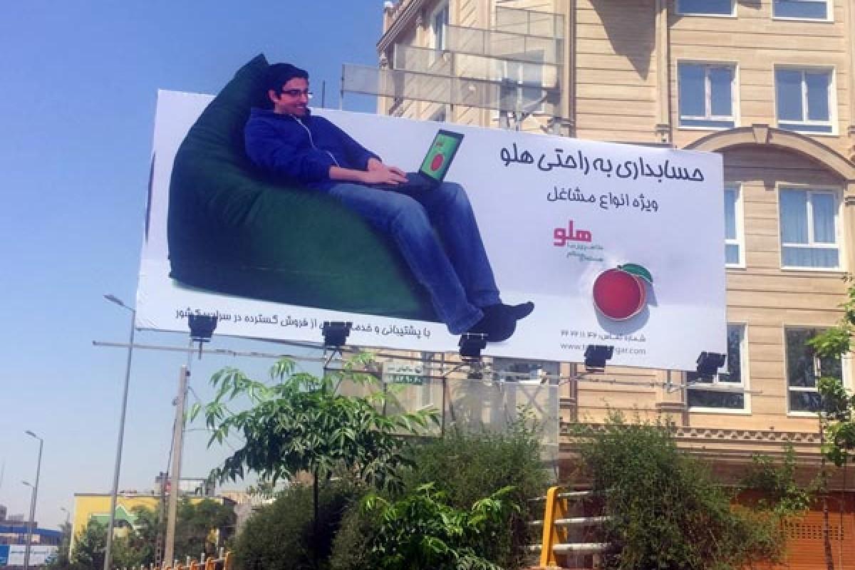 همه چیز درباره بیلبورد خلاقانه هلو در شهر تهران!