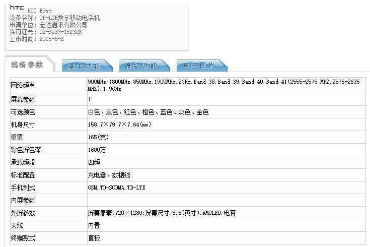 HTC-One-E9-st-05