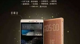 Huawei-P8max