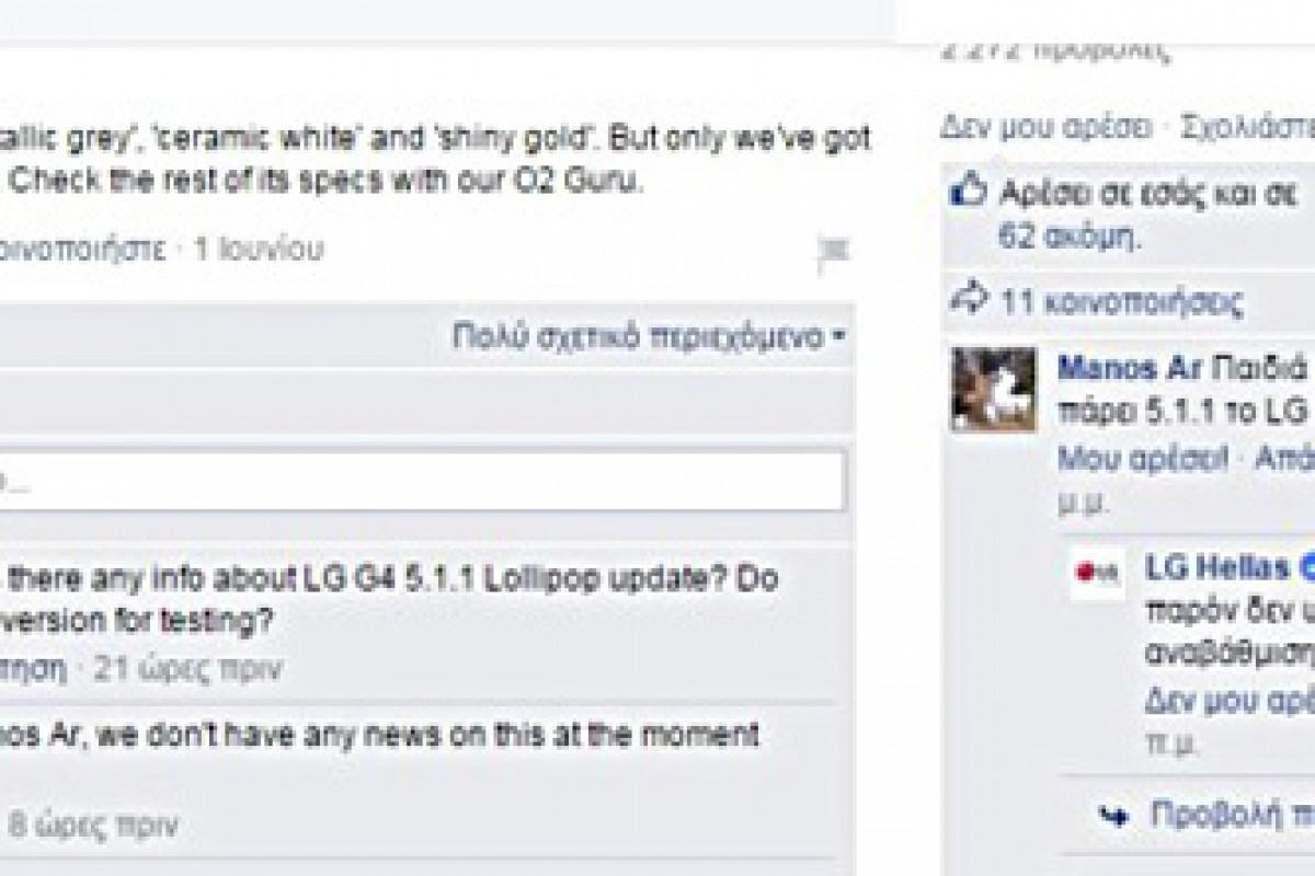 الجی فعلا برنامهای در خصوص ارایه اندروید 5.1.1 برای G4 ندارد!