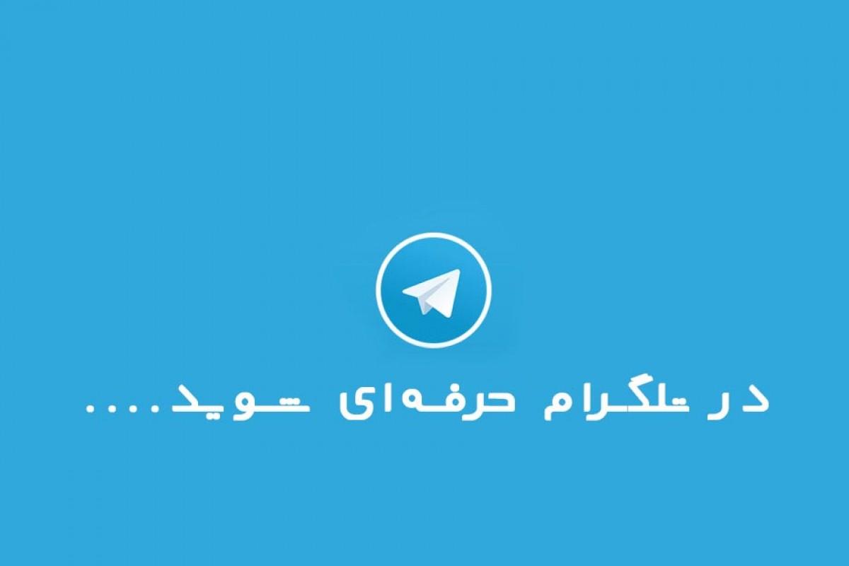 آموزش تلگرام: آنچه که برای حرفهای شدن نیاز دارید!