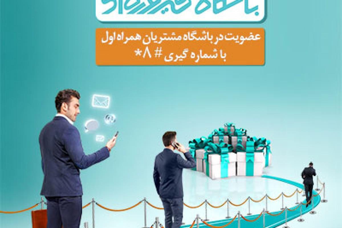 باشگاه فیروزهای مشتریان همراه اول راه اندازی شد