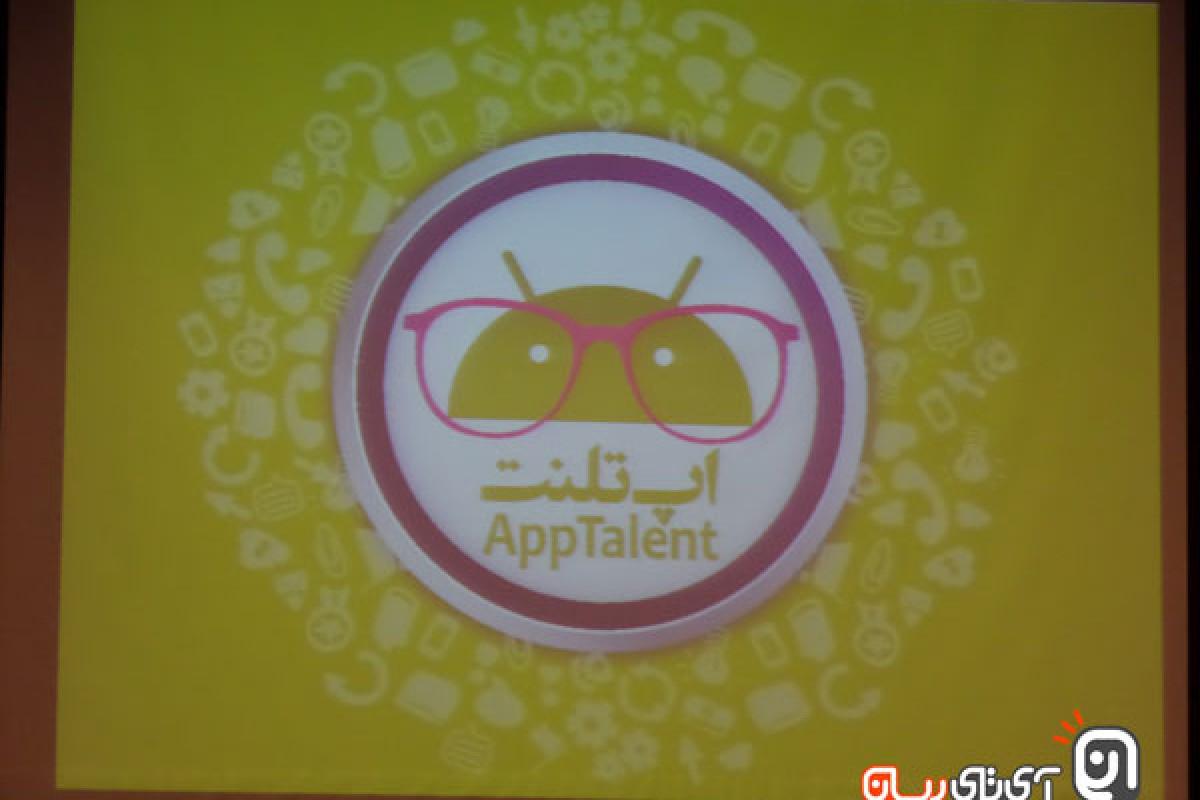 برگزاری مراسم اختتامیه مسابقات AppTalent