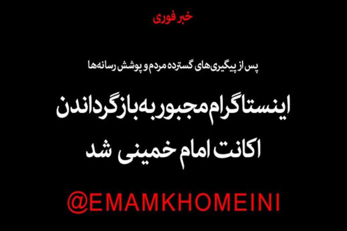 اینستاگرام، صفحه امام خمینی را بازگرداند!
