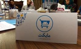 سمینار خبری اپاستور ایرانی مایکت: گوگل پلی رقیب ما نیست!