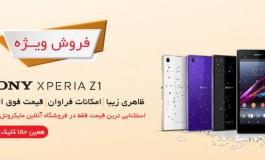 فروش ویژه گوشی سونی اکسپریا Z1 با بهایی استثنایی در فروشگاه آنلاین مایکروتل پلاس
