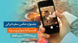 sofre-irani