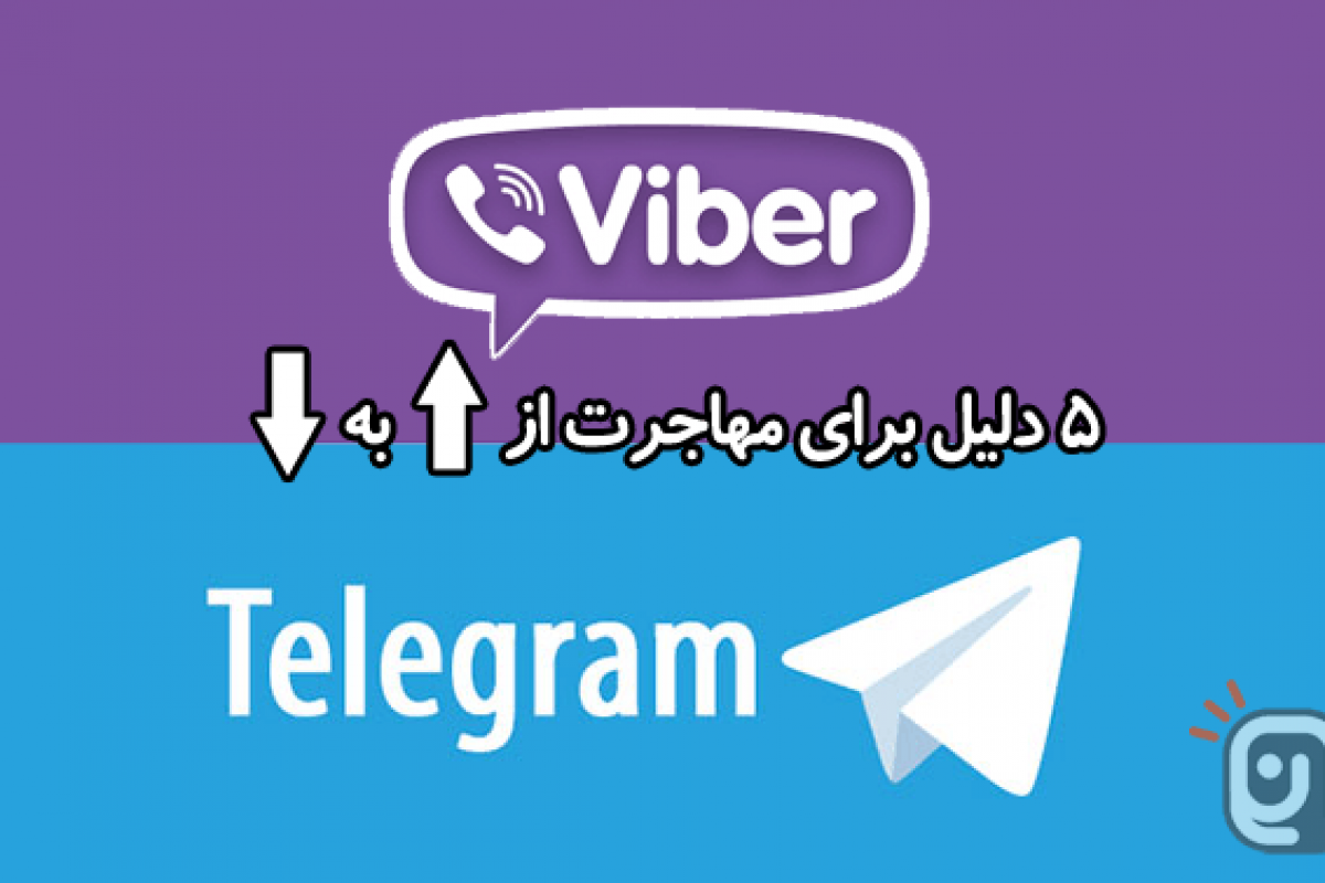 ۵ دلیل برای آنکه از وایبر به تلگرام مهاجرت کنید