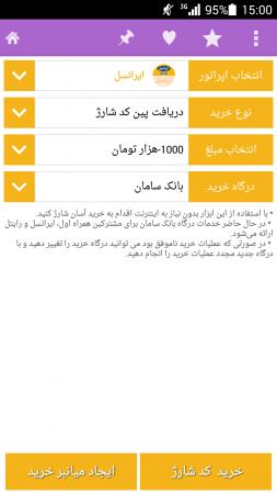 Screenshot_2015-07-25-15-00-05