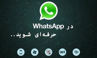 با دانستن این ترفندها در واتس اپ (WhatsApp) حرفهای شوید!