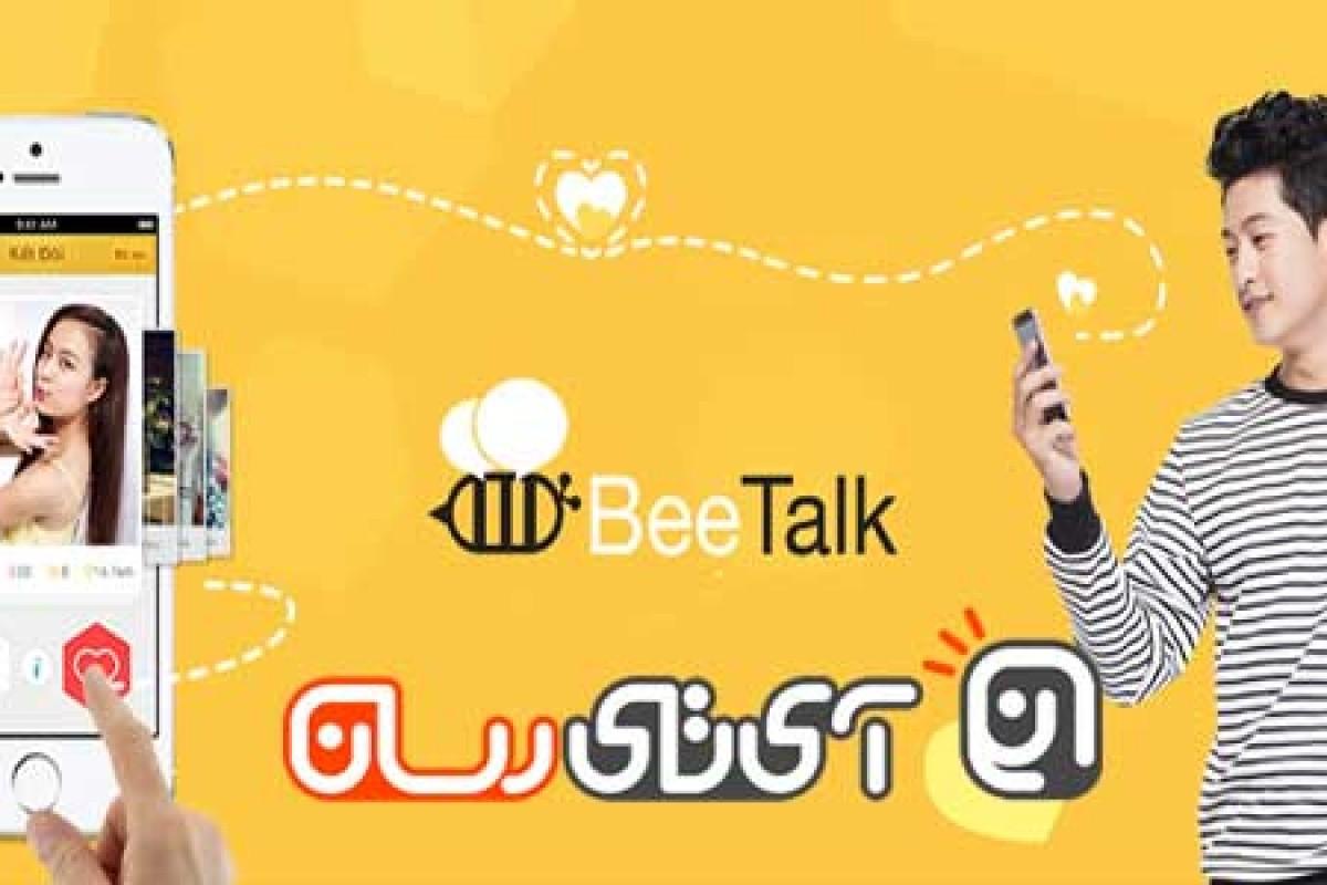 معرفی و بررسی اپلیکیشن بیتاک (BeeTalk)
