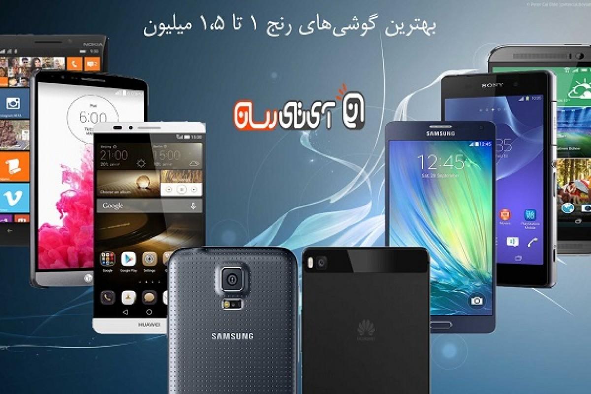 این گوشیها را در رنج 1 تا 1.5 میلیون تومان از بازار بخرید!