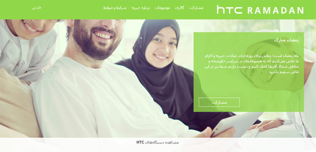htc-ramadan