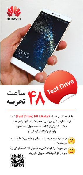 huawei-test-drive