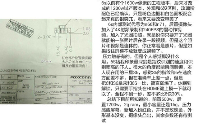 iphone-6s-leaked-foxconn-document-640x397