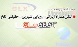 """نکاتی در رابطه با مقاله """"تلفن همراه ایرانی: رویایی شیرین، حقیقتی تلخ"""""""