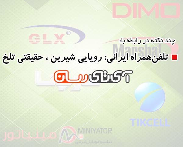 iranian-mobile-2