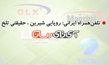 تلفن همراه ایرانی: رویایی شیرین، حقیقتی تلخ!