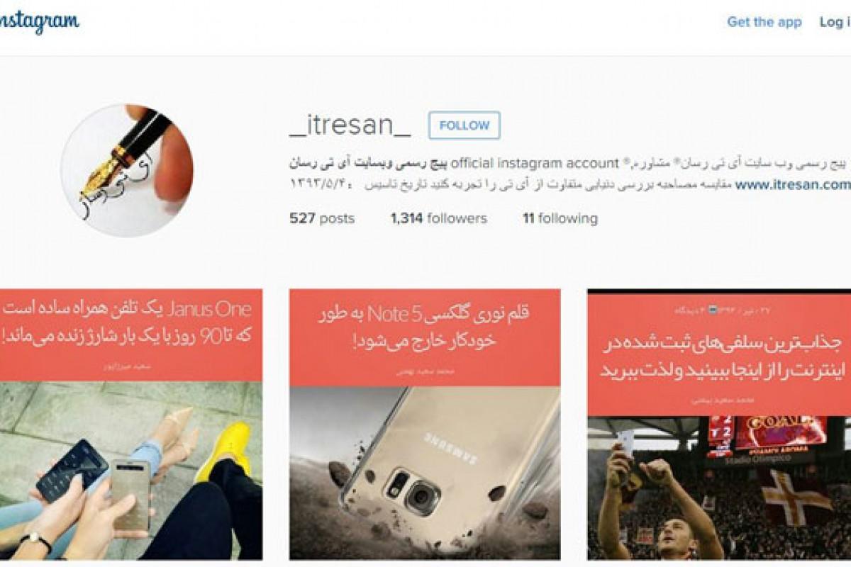 نوار جستجو اینستاگرام به نسخه تحت وب افزوده شد!