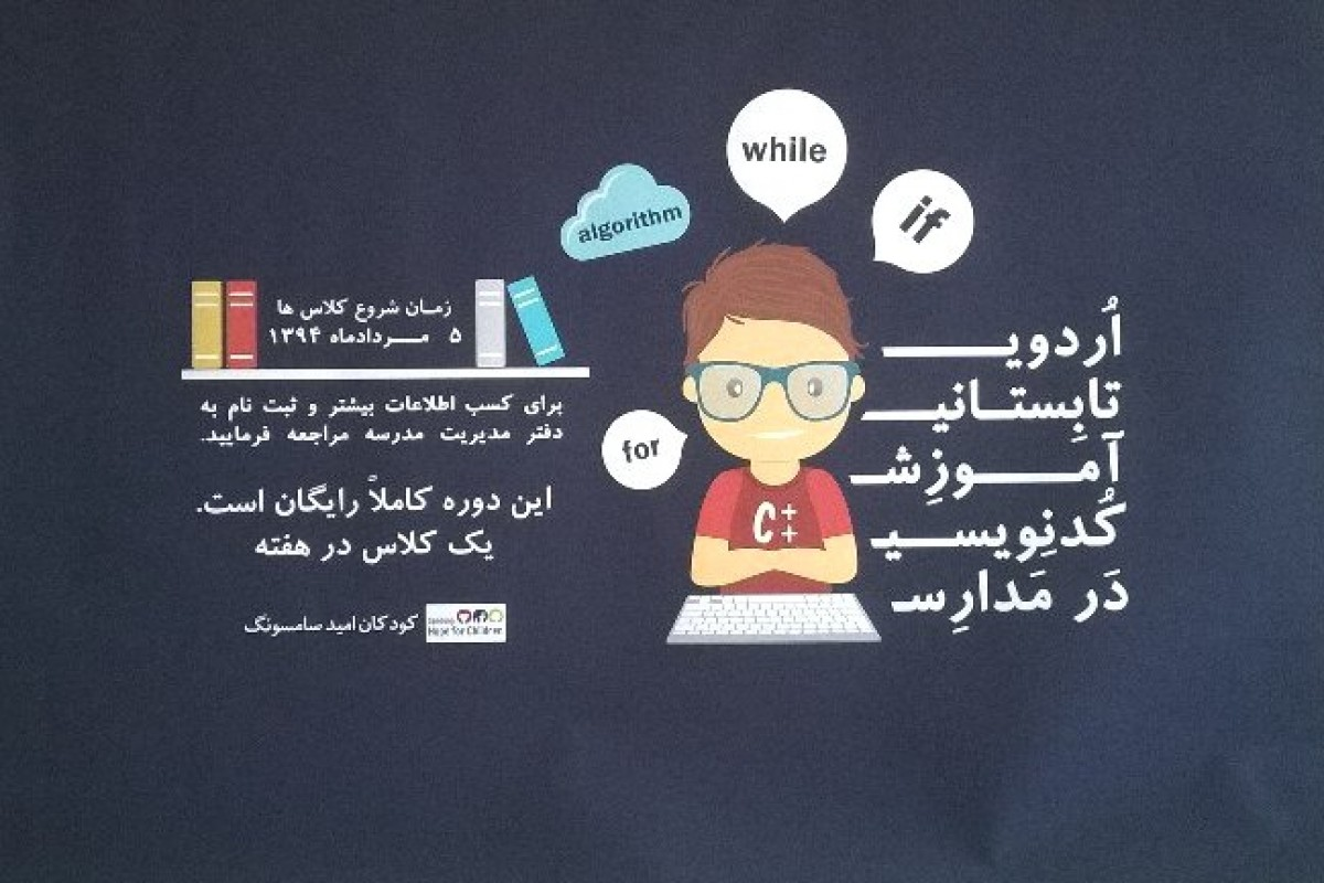 سامسونگ آموزش کدنویسی در مدارس حومه تهران را برگزار میکند