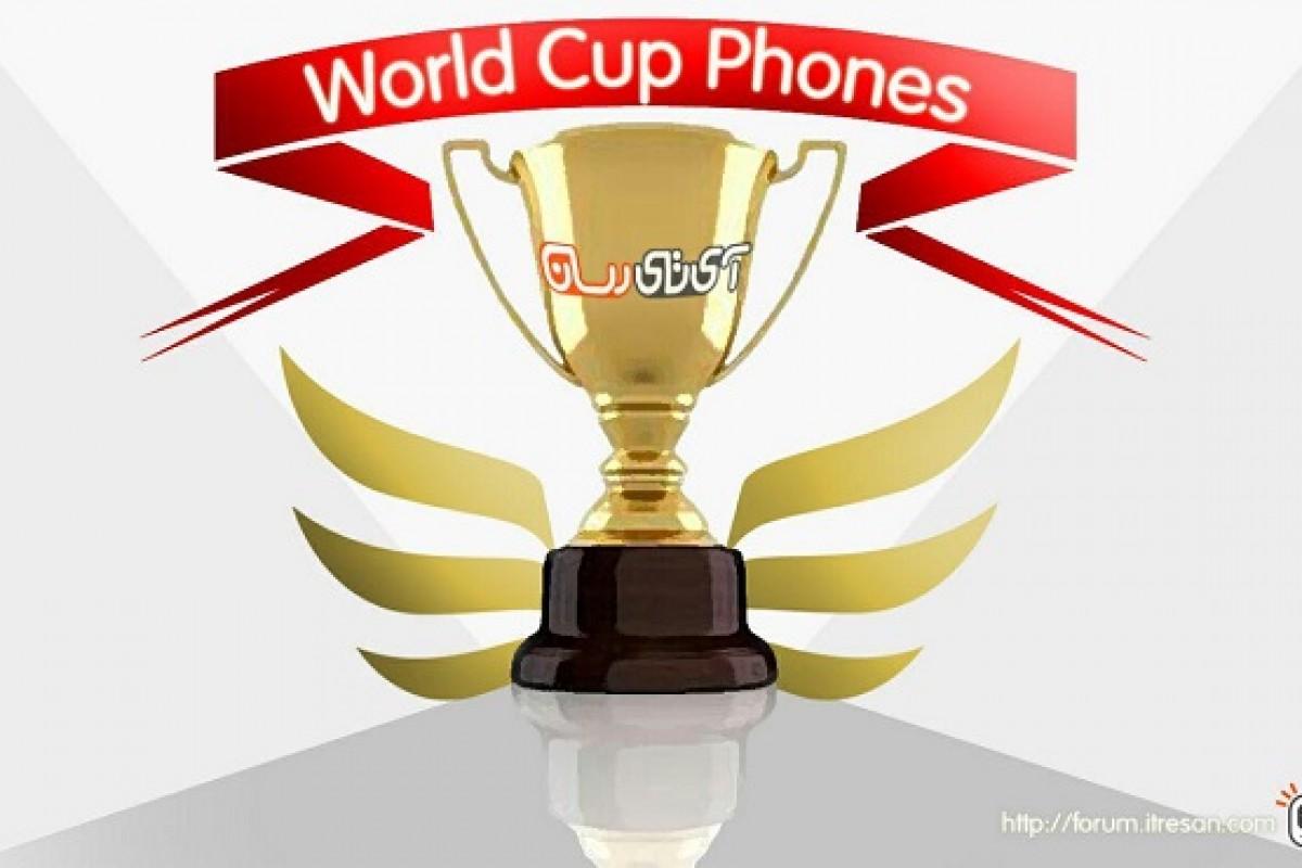 با مسابقه هیجان انگیز جامجهانی گوشیها همراه شوید…