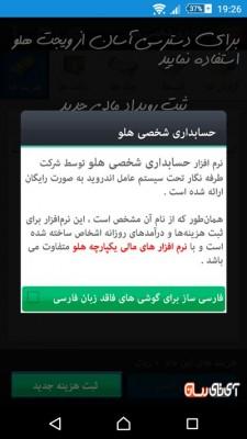 Screenshot_2015-08-24-19-26-57