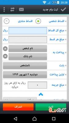 Screenshot_2015-08-24-20-28-54