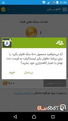 Screenshot_2015-08-29-21-54-37