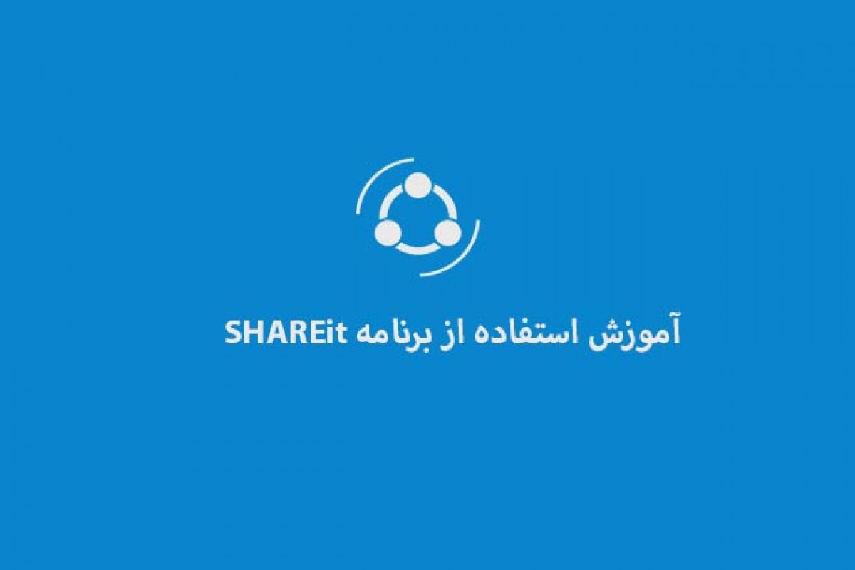 اپرسان: SHAREit برنامهای برای انتقال بیدردسر فایلها