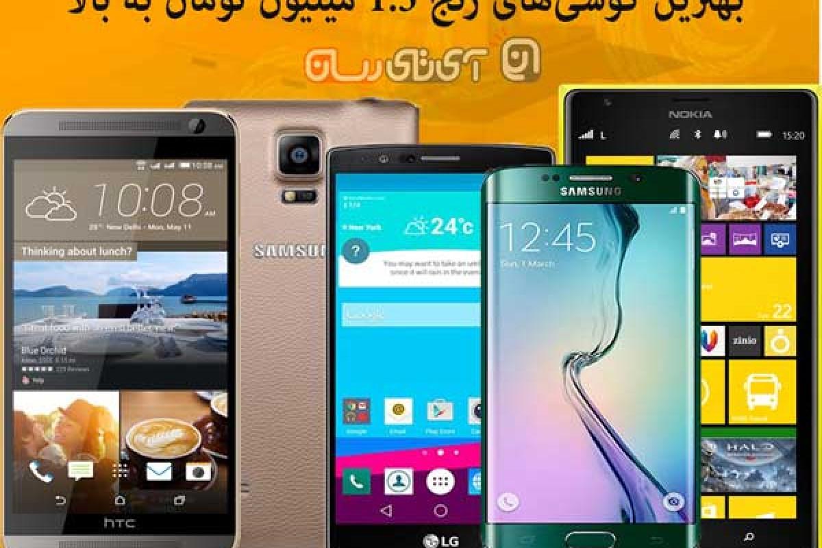 این 5 گوشی با بهای بیش از 1.5 میلیون تومان را از بازار بخرید!