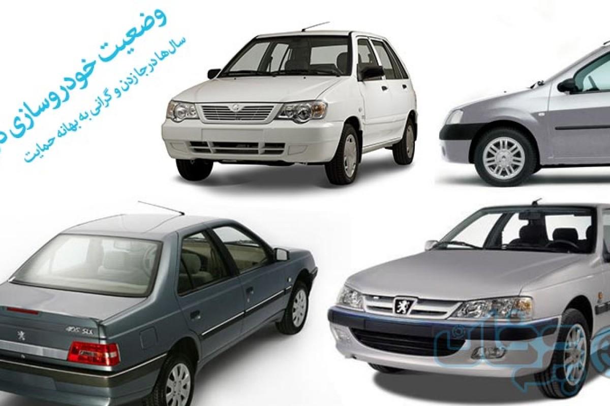 وضعیت خودروسازی در ایران: سالها درجا زدن و گرانی به بهانه حمایت