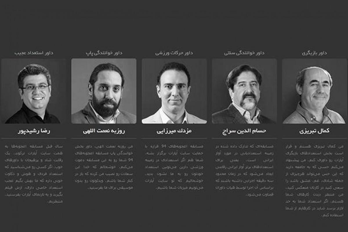 مسابقه استعدادیابی در ایران برگزار میشود