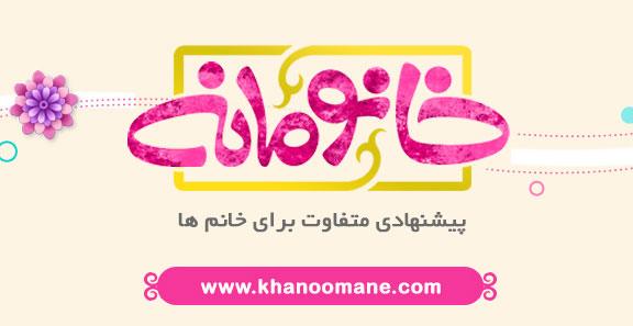 KHANOOMANE