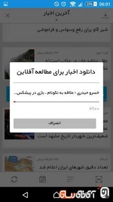 Screenshot_2015-09-01-06-01-29