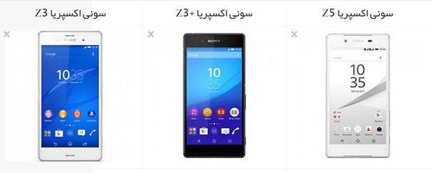 Sony-Phones