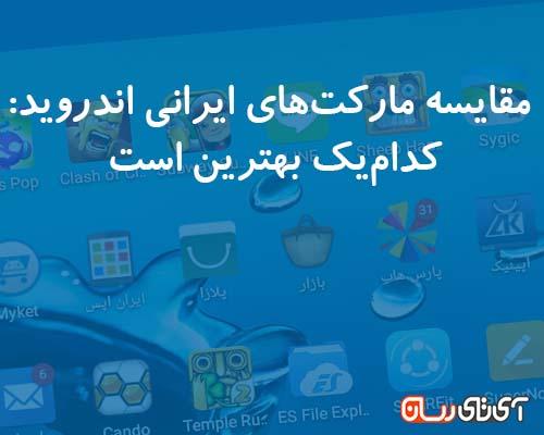 android-iranian-market