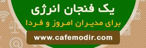 کافه مدیر