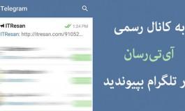 به کانال رسمی آیتیرسان در تلگرام بپیوندید!