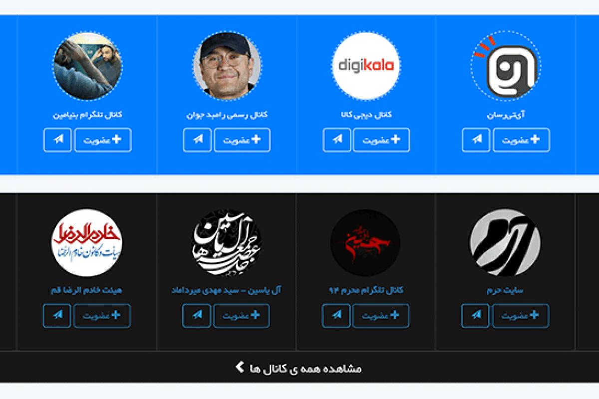 بازدیدفا: وبسایتی جامع از گروهها و کانالهای تلگرام کشور