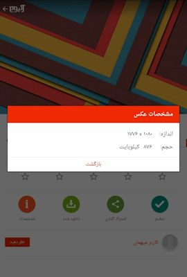 Screenshot_2015-10-23-20-00-18