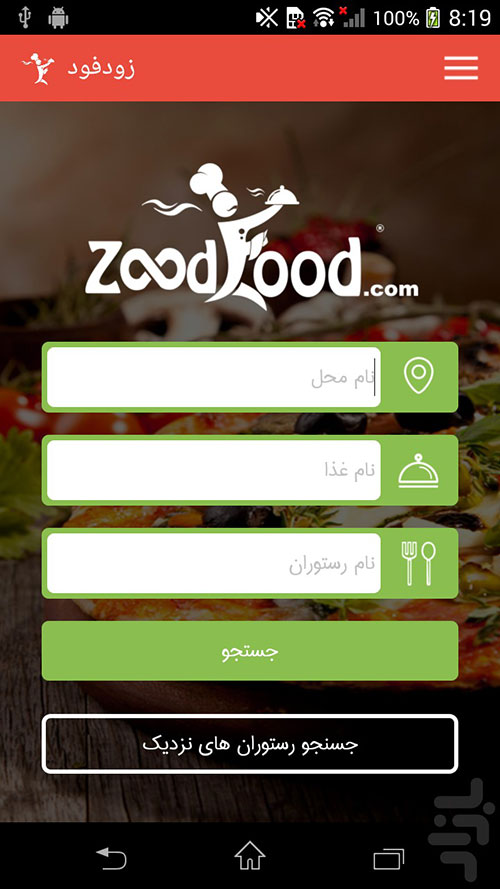 com.zoodfood.android0