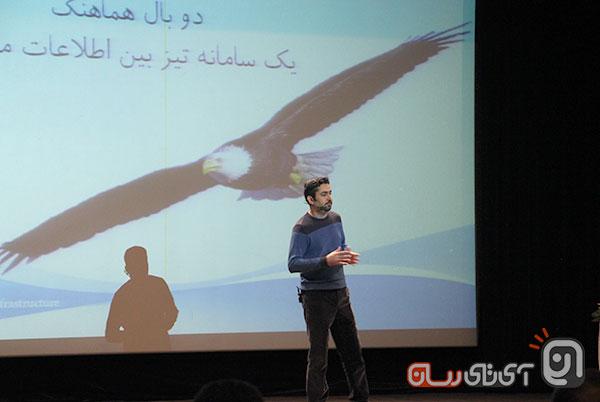 GITI Conference 5