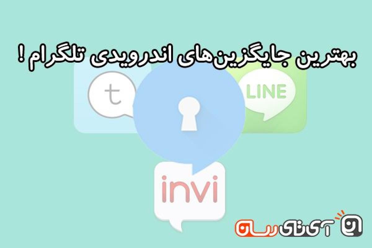 بهترین اپلیکیشنهای جایگزین برای تلگرام را بشناسید